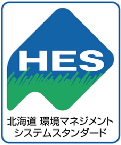 HES 北海道 環境マネジメントシステムスタンダード