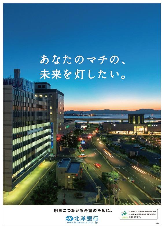 北洋銀行 B1ポスター