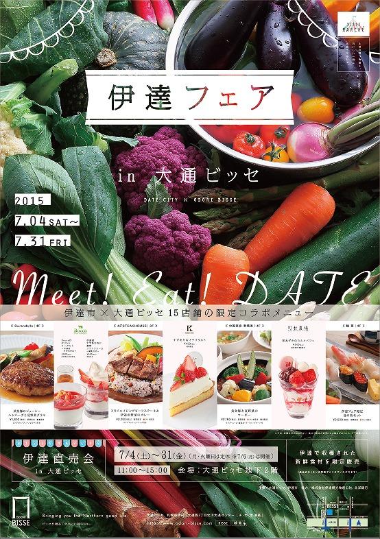 大通BISSE ポスター2