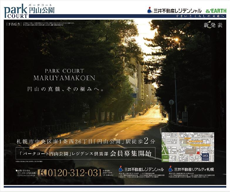 三井不動産レジデンシャル コルトン広告