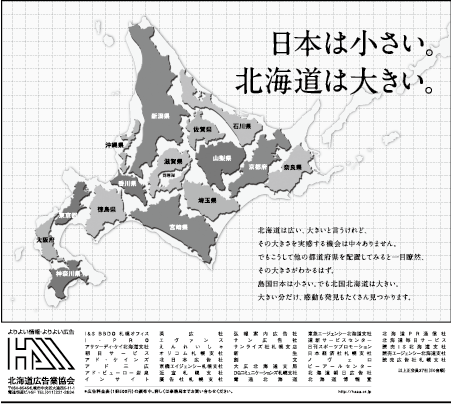 平成28年度 北海道広告業協会 PR広告  最優秀賞