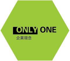ONLY ONE 企業理念