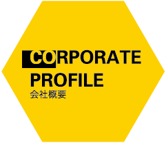 CORPORATE PROFILE 会社概要