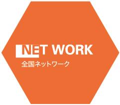 NET WORK 全国ネットワーク