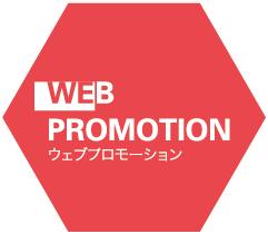 WEB PROMOTION ウェブプロモーション