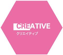 CREATIVE クリエイティブ