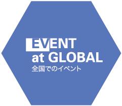 EVENT at GLOBAL 全国でのイヴェント