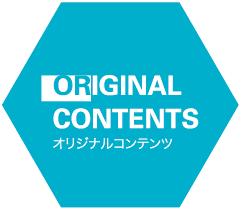 ORIGINAL CONTENTS オリジナルコンテンツ