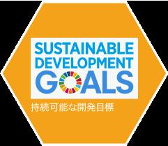 SUSTAINABLE DEVELOPMENT GOALS 持続可能な開発目標